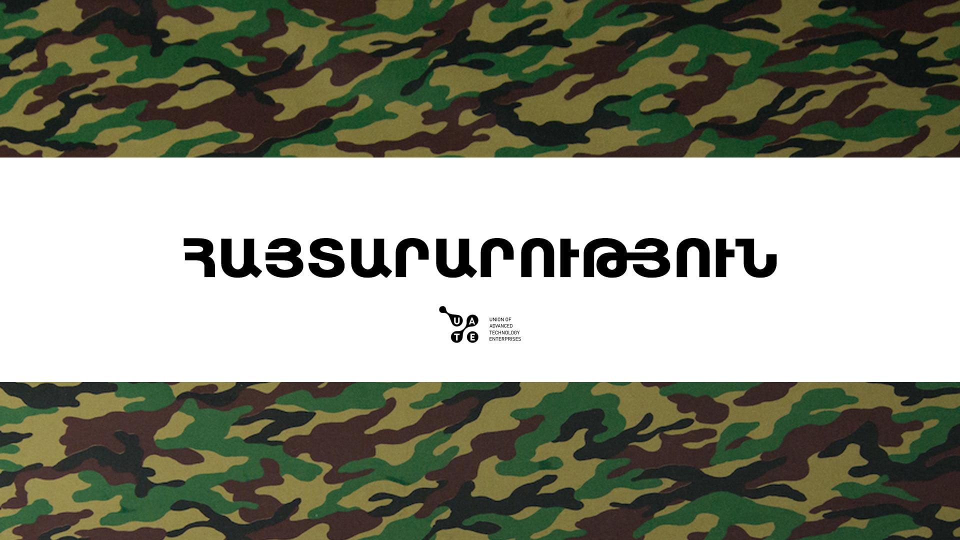 Photo of ԱՏՁՄ վարչության հայտարարությունը՝  Հայաստանում ստեղծված իրավիճակի վերաբերյալ