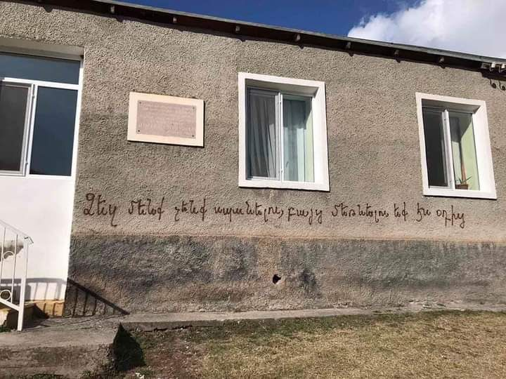 Photo of Ահա այսպիսի գրառումներ թողեցին Նոր Էրքեմեջի միջն.դպրոցի աշակերտները` դպրոցի պատերին՝ հերոսների նկարները պոկելուց հետո  և հրաժեշտ տվեցին հարազատ կրթօջախին
