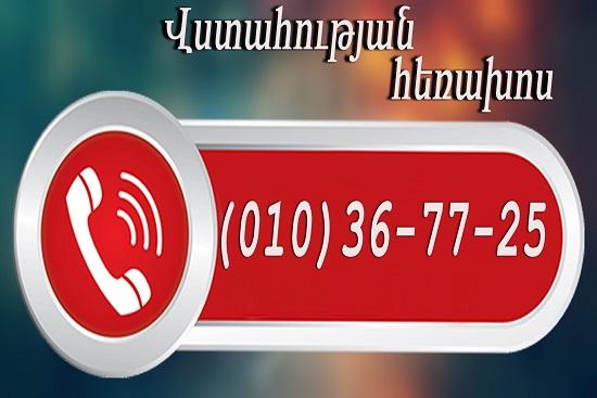 Photo of ԱԻՆ-ում հունվարի 11-ից կգործի «Վստահության հեռախոս»