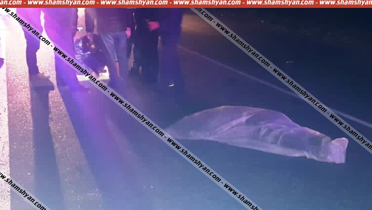 Photo of Լոռու մարզում անհայտ մակնիշի և համարանիշի ավտոմեքենայի վարորդը վրաերթի է ենթարկել 2 հետիոտնի և դիմել փախուստի. 1-ը մահացել է, մյուսը՝ վիրավորվել