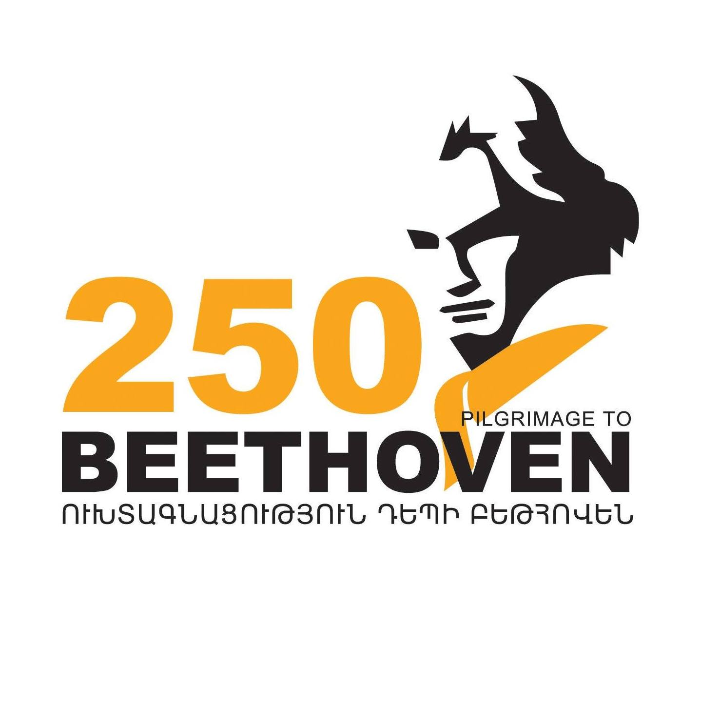 Photo of «Ուխտագնացություն դեպի Բեթհովեն» փառատոնի շրջանակում դեկտեմբերին կկազմակերպվեն սիմֆոնիկ և կամերային համերգներ