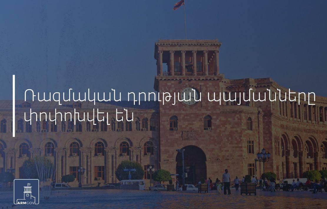 Photo of Ռազմական դրություն հայտարարելու մասին կառավարության որոշման մեջ կատարվել  են հետևյալ փոփոխությունները