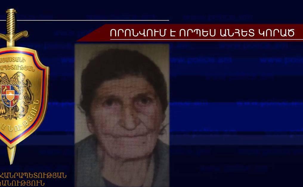 Photo of 83-ամյա Գոհարիկ Սարգսյանը որոնվում է որպես անհետ կորած