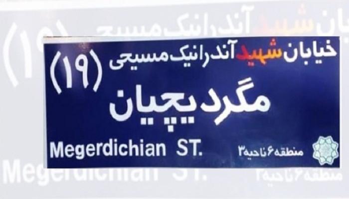 Photo of Թեհրանի փողոցներից մեկն անվանակոչվել է հայ նահատակ Անդրանիկ Մկրտչյանի անունով