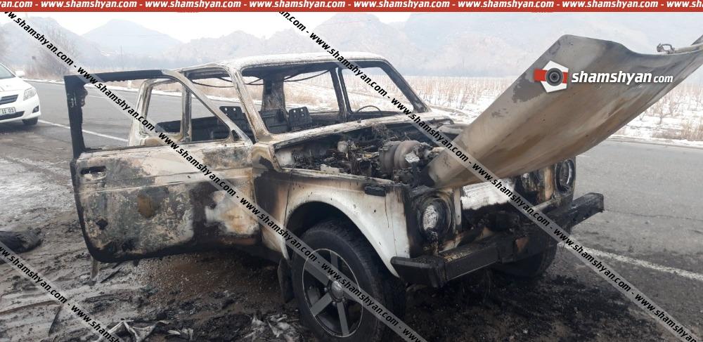 Photo of Արարատի մարզում անհայտ հանգամանքներում հրդեհ է բռնկվել ավտոմեքենայում. վարորդը այրվածքներ է ստացել և ծանր ախտորոշմամբ տեղափոխվել հիվանդանոց