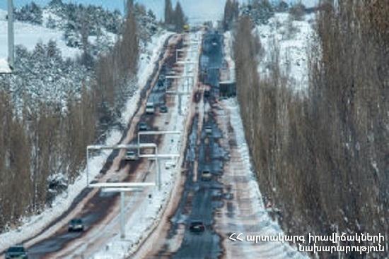Photo of ՀՀ տարածքում կան փակ ավտոճանապարհներ․ Ստեփանծմինդա-Լարս ավտոճանապարհը բաց է միայն մարդատար ավտոմեքենաների համար