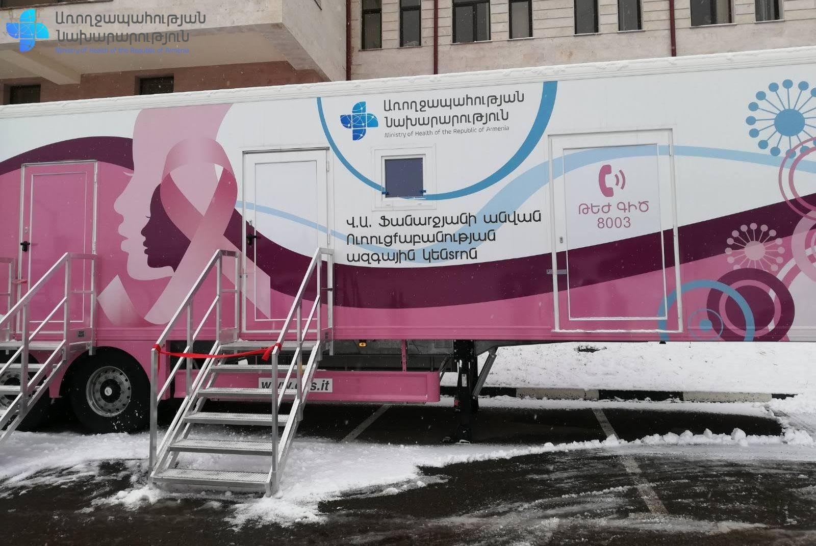 Photo of Կրծքագեղձի քաղցկեղի վաղ հայտնաբերմանն ու կանխարգելմանն ուղղված մամոգրաֆիայի պիլոտային ծրագրի մեկնարկը տրված է