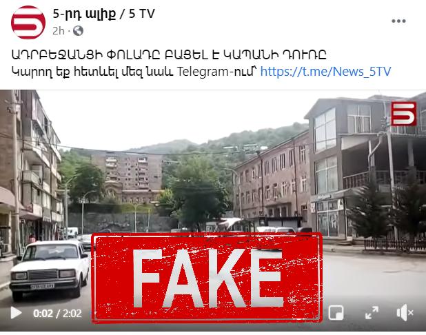 Photo of Կապանից արված տեսանյութը հին է և նկարահանվել է հայ օգտատիրոջ կողմից