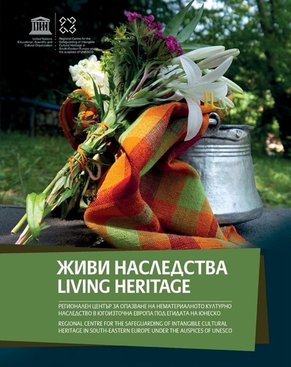 Photo of Հայկական ոչ նյութական մշակութային ժառանգությունը՝ ՅՈՒՆԵՍԿՕ-ի «Կենսունակ ժառանգություն» պարբերականում