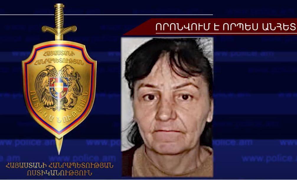 Photo of Հայտնաբերվել է որպես անհետ կորած որոնվող կնոջ դին