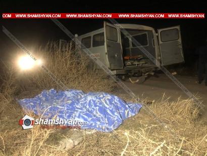 Photo of Մահվան ելքով վրաերթ Արարատում. 38-ամյա վարորդը Mercedes-ով վրաերթի է ենթարկել Միրզա Աբրամովին, ով տեղում մահացել է