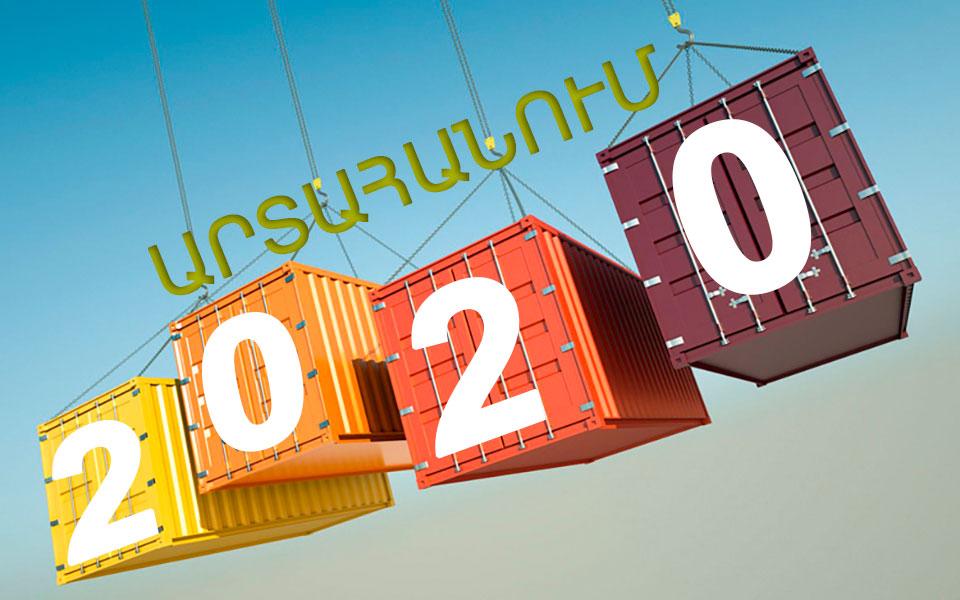 Photo of Հայաստանի արտահանման կառուցվածքը 2020 թվականին