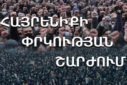 Photo of «Հայրենիքի փրկության շարժումը» այսօր ժամը 15.00-ին Ազատության հարապրակում հանրահավաք է հրավիրում. հայտարարություն