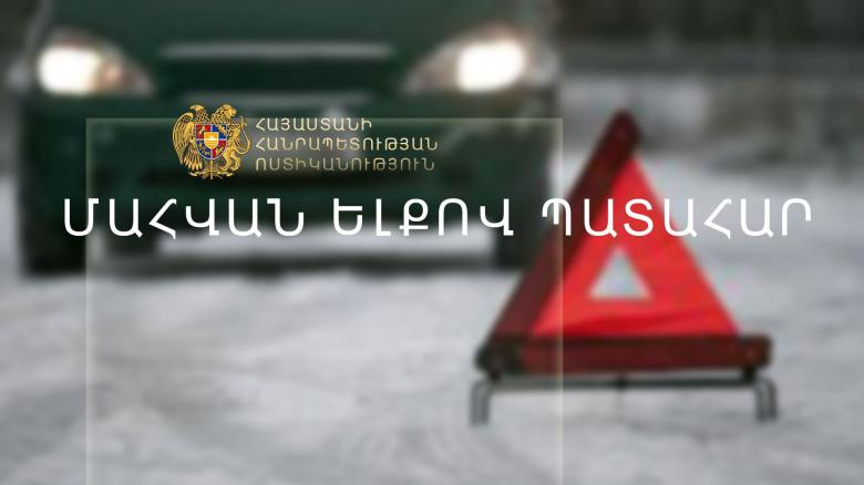 Photo of Ճանապարհատրանսպորտային պատահարներ Հայաստանում