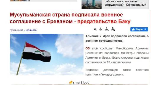 Photo of Ադրբեջանում հայ-իրաքյան հուշագիրը դավաճանություն են անվանել