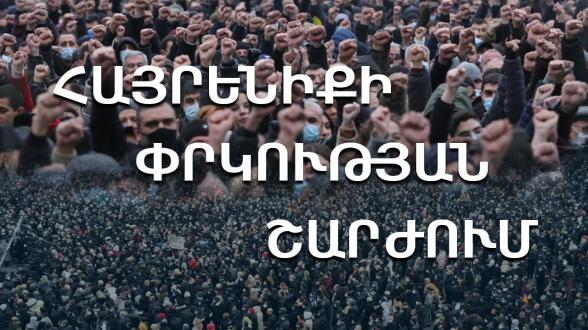 Photo of «Հայրենիքի փրկության շարժումը» հանրահավաք է անցկացնում. ուղիղ
