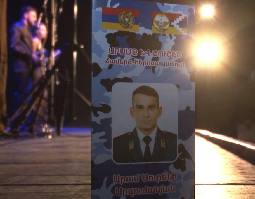 Photo of Հուշ-երեկո՝ նվիրված զոհված ոստիկան Արամ Արզումանյանի հիշատակին