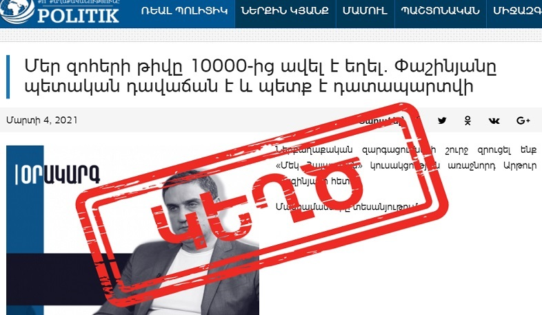 Photo of Արթուր Ղազինյանը կեղծում է հայկական կողմի զոհերի թիվը. Տեղեկատվության ստուգման կենտրոն