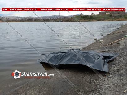 Photo of Արտակարգ դեպք Երևանում. Երևանյան լճում հայտնաբերվել է տղամարդու դի. ըստ վարկածներից մեկի՝ հնարավոր է՝ տեղի է ունեցել սպանություն