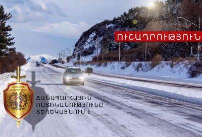 Photo of Հայաստանի 6 մարզերում ձյուն է տեղում. Ոստիկանությունը զգուշացնում է
