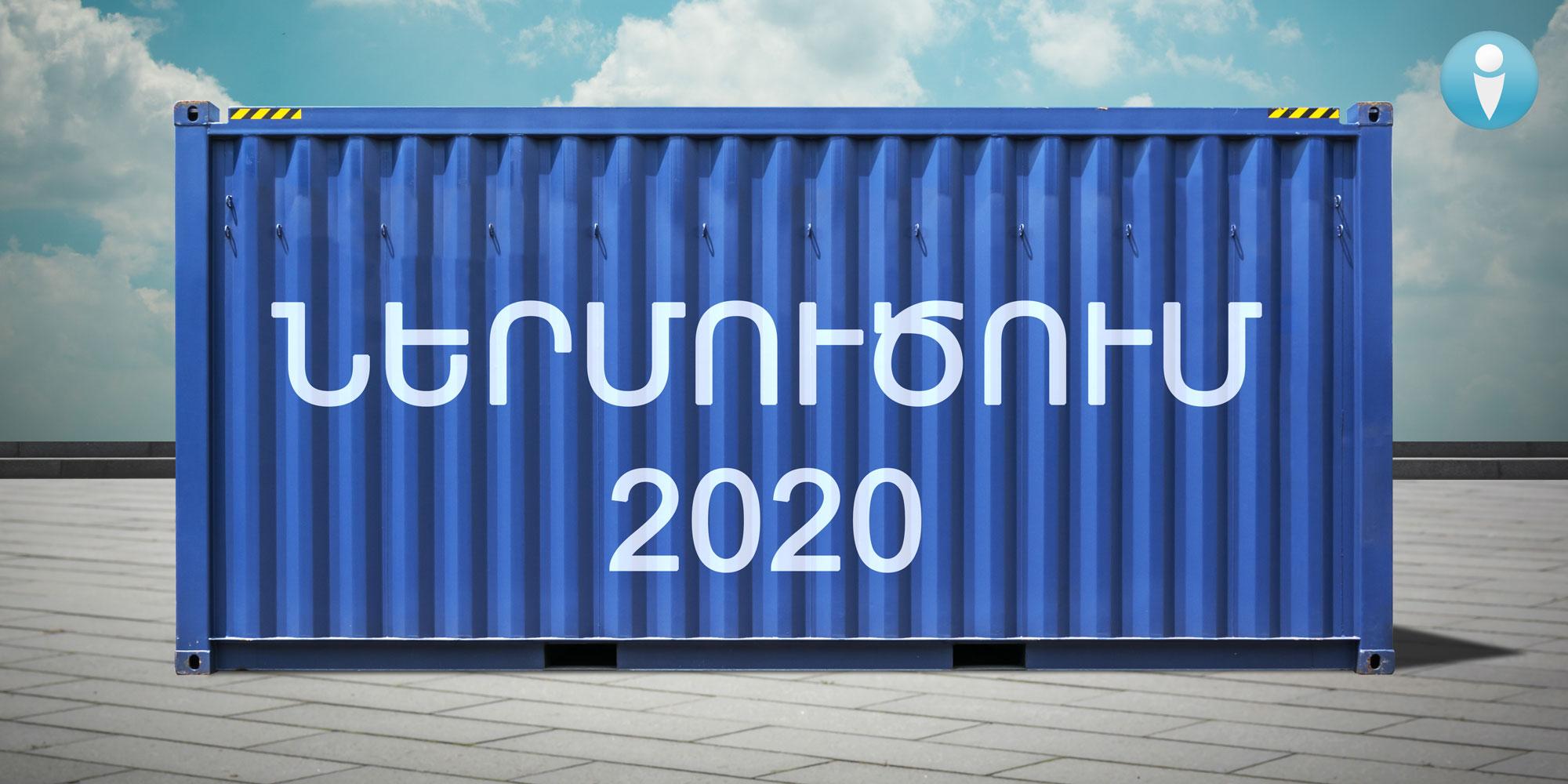 Photo of Հայաստանի ներմուծման կառուցվածքը 2020 թվականին