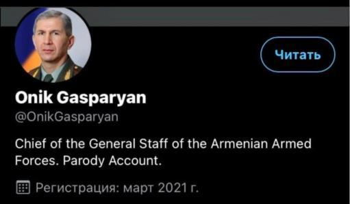 Photo of Օնիկ Գասպարյանի անունով սոցիալական ցանցերում կեղծ էջեր են հայտնվել
