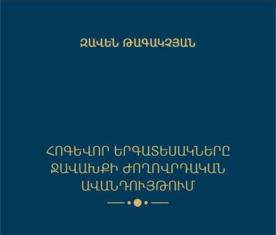 Photo of Լույս է տեսել «Հոգևոր երգատեսակները Ջավախքի ժողովրդական ավանդույթում» էլեկտրոնային գիրքը