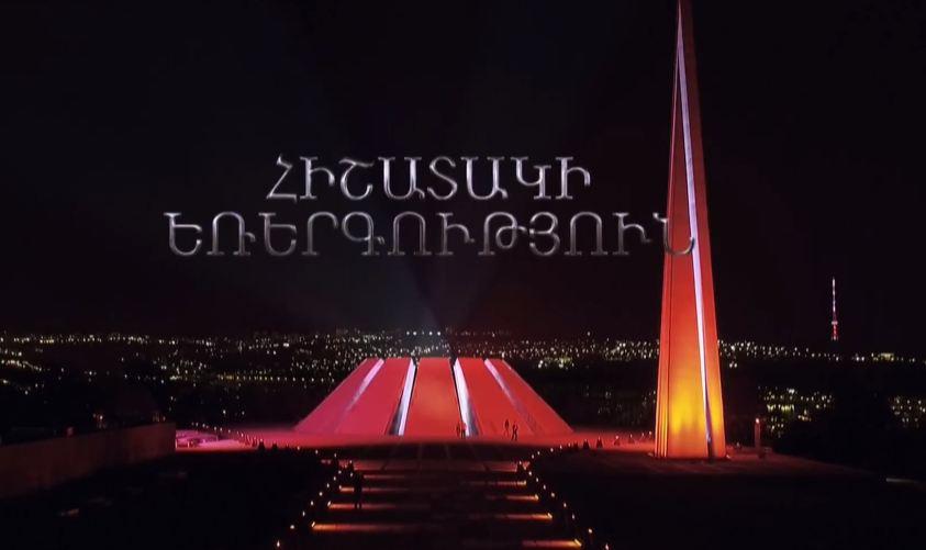 Photo of Համերգ` նվիրված Հայոց ցեղասպանության 106-րդ տարելիցին