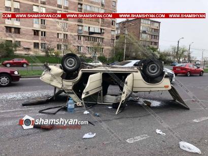 Photo of Երեւանում ՎԱԶ-2106 մակնիշի ավտոմեքենան գլխիվայր շրջվել է. պարզվում է՝ արդյո՞ք տուժածներ կան