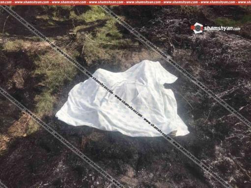 Photo of Ոսկեվազ գյուղում 84-ամյա կինը մահացել է տան հարակից այգում բռնկված հրդեհից