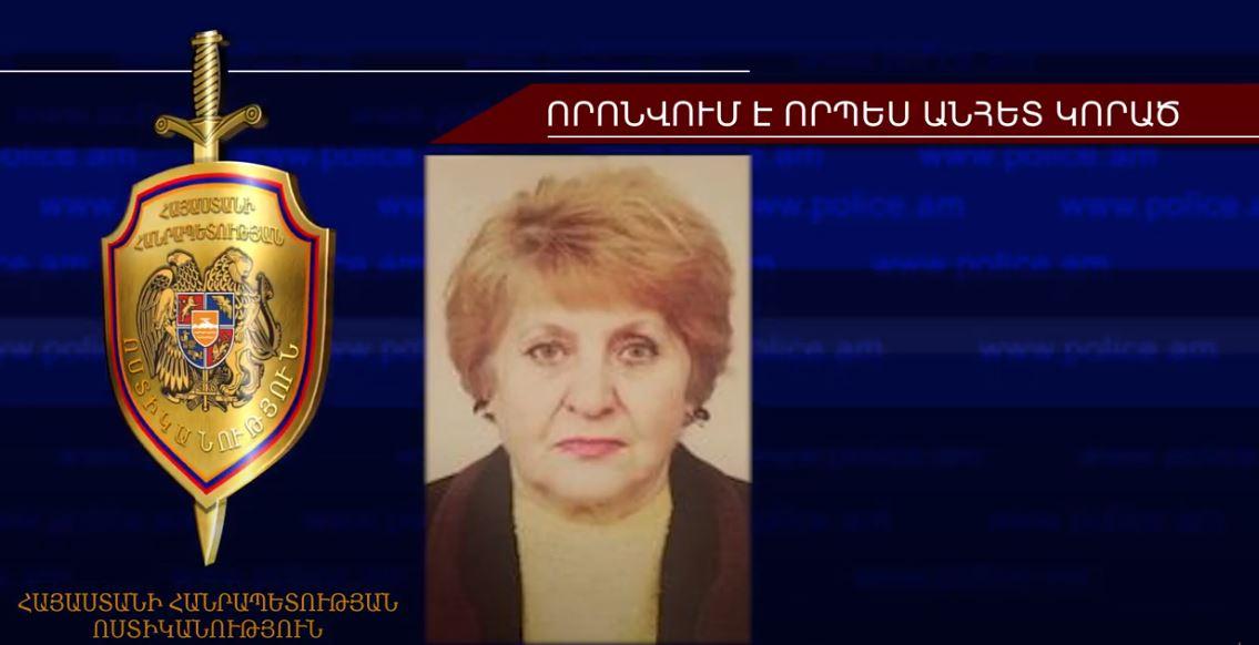 Photo of 79-ամյա Մարիետա Մանուկյանը որոնվում է որպես անհետ կորած