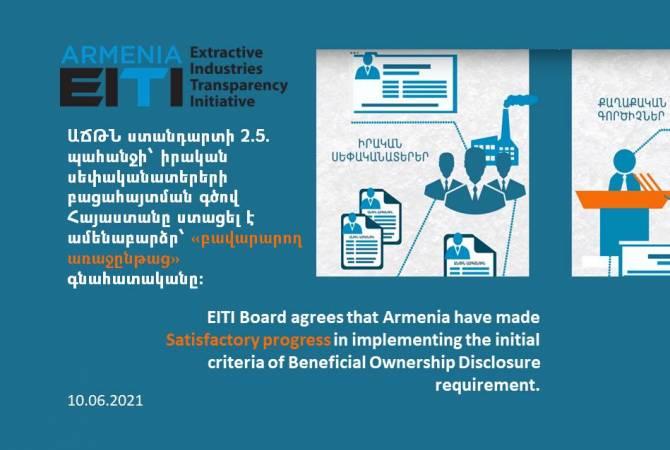 Photo of Իրական սեփականատերերի բացահայտման գծով վավերացման արդյունքներով Հայաստանը ստացել է ամենաբարձր գնահատականը