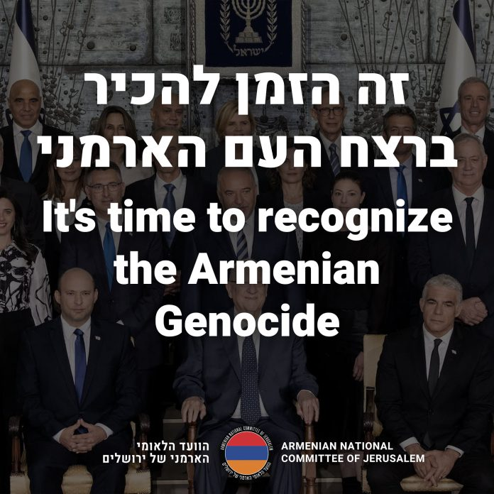 Photo of Երուսաղեմի Հայ դատի հանձնախումը Իսրայելի նոր կառավարությանը կոչ է անում ճանաչել Հայոց ցեղասպանությունը