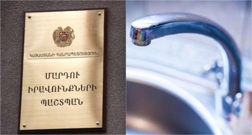 Photo of Омбудсмен Армении потребовал у «Веолии», «ЭСА» и КРОУ разъяснений в связи с массовыми отключениями воды