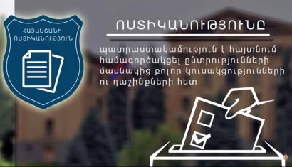 Photo of ՀՀ ոստիկանությունը ԱԺ արտահերթ ընտրություններին ընդառաջ տեղեկացնում է