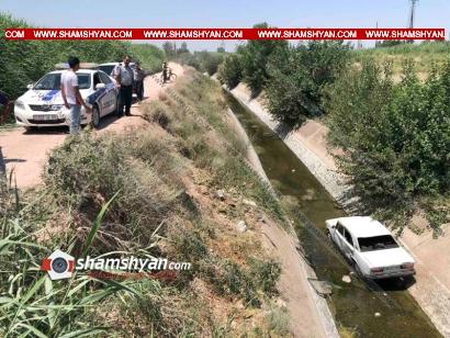 Photo of Արտակարգ դեպք Արարատի մարզում. մեքենան հայտնվել է ջրատարում. 18-ամյա 4 պարուհիներ տեղափոխվել են հիվանդանոց