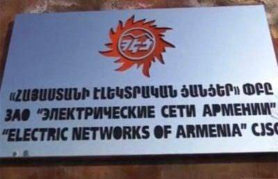 Photo of ՀԷՑ-ը՝ տարբեր մարզերում էլեկտրաէներգիայի անջատումների մասին