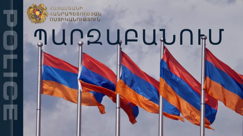 Photo of ՀՀ Ոստիկանությունը պարզաբանում է տարածել