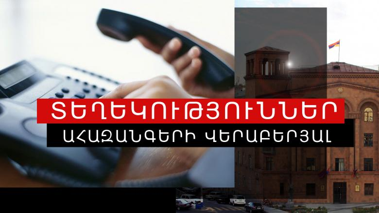 Photo of 20։30-ի դրությամբ ոստիկանության «Թեժ գիծ» ստացվել է 87 ահազանգ