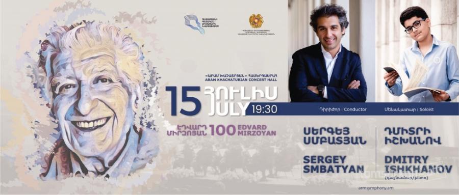 Photo of Հայաստանի պետական սիմֆոնիկ նվագախումբը հանդես կգա Էդվարդ Միրզոյանի 100-ամյակին նվիրված համերգով