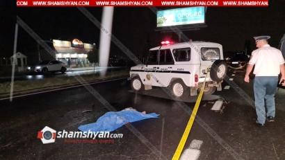 Photo of Կոտայքի մարզում Hyundai-ը վրաերթի է ենթարկել կին հետիոտնի. վերջինս տեղում մահացել է