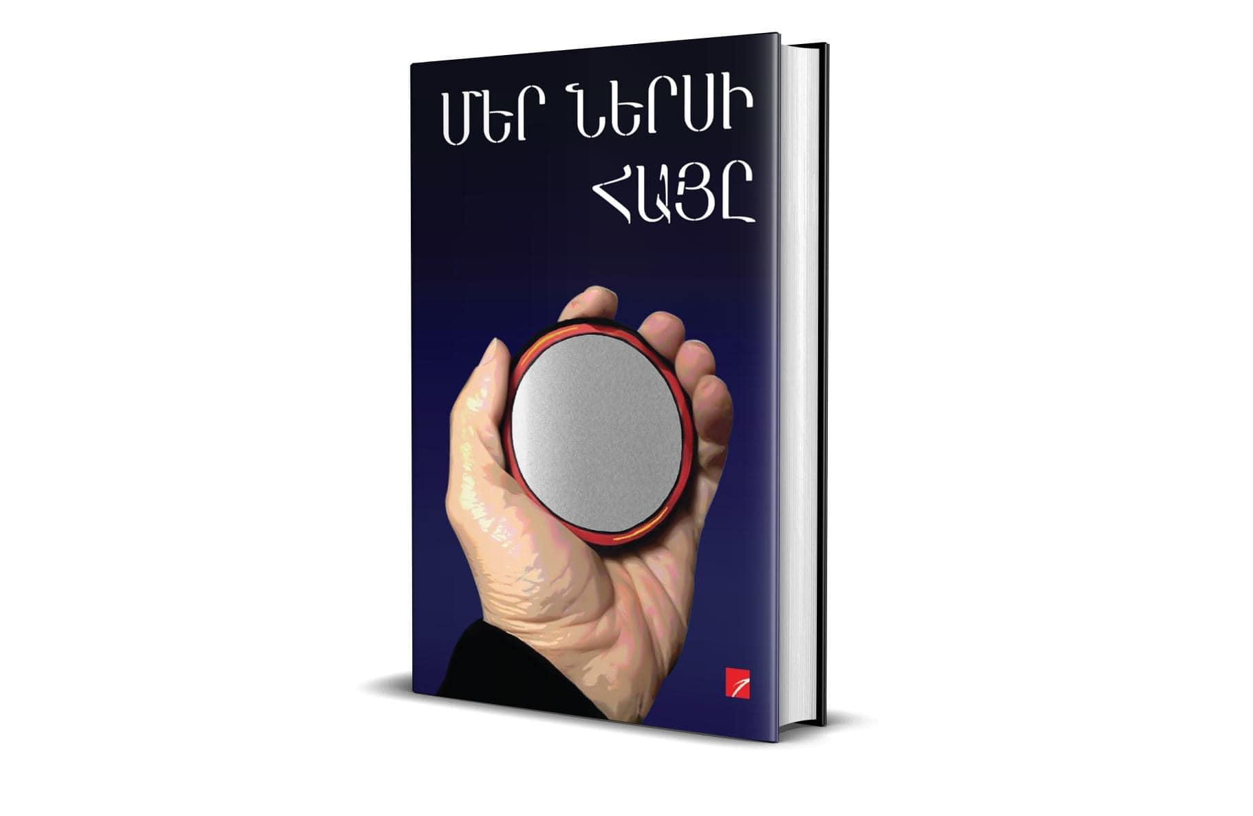 Photo of Հայաստանում լույս է տեսել Հրանտ Դինքի հիշատակին նվիրված ժողովածուն