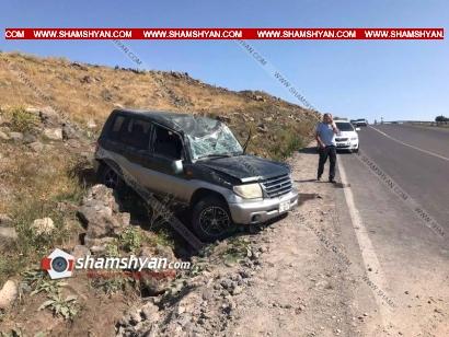 Photo of Ավտովթար Արագածոտնի մարզում. 64–ամյա վարորդը Mitsubishi-ով բախվել է քարերին և կողաշրջվել. 1-ամյա երեխան տեղափոխվել է հիվանդանոց