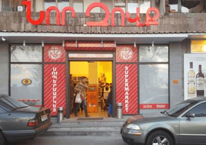 Photo of Արտակարգ դեպք Երևանում. «Նոր Զովք» սուպերմարկետից 10 քաղաքացի տեղափոխվել է «Արմենիա» բժշկական կենտրոն