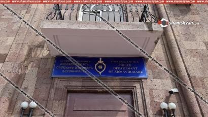 Photo of «Արմավիր» բժշկական կենտրոն տեղափոխված 39-ամյա տղամարդուն մահվան ելքով մարմնական վնասվածք պատճառած կասկածյալին հայտնաբերել են